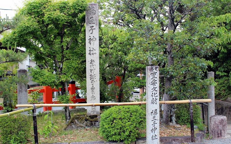 京都 福王子神社 石碑