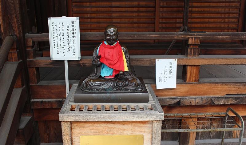 京都 勝龍寺 賓頭盧尊者
