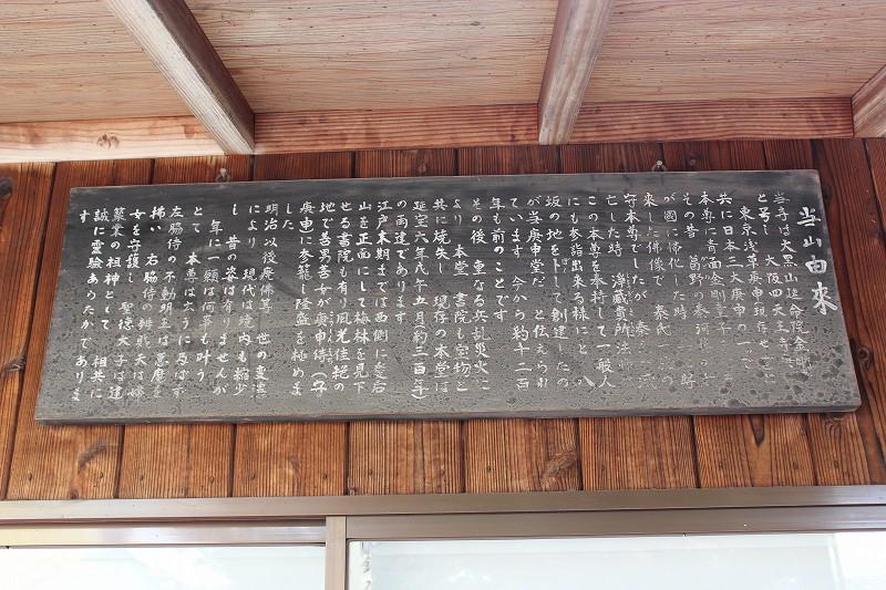 京都 金剛寺(八坂庚申堂)由来