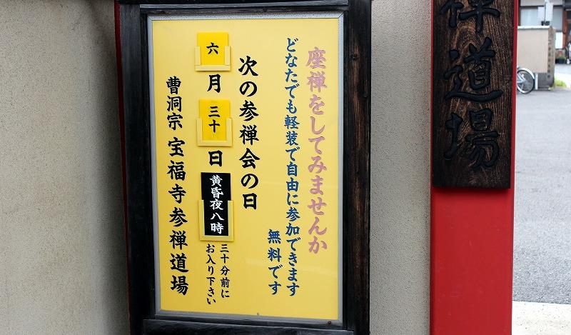 京都 宝福寺 座談会