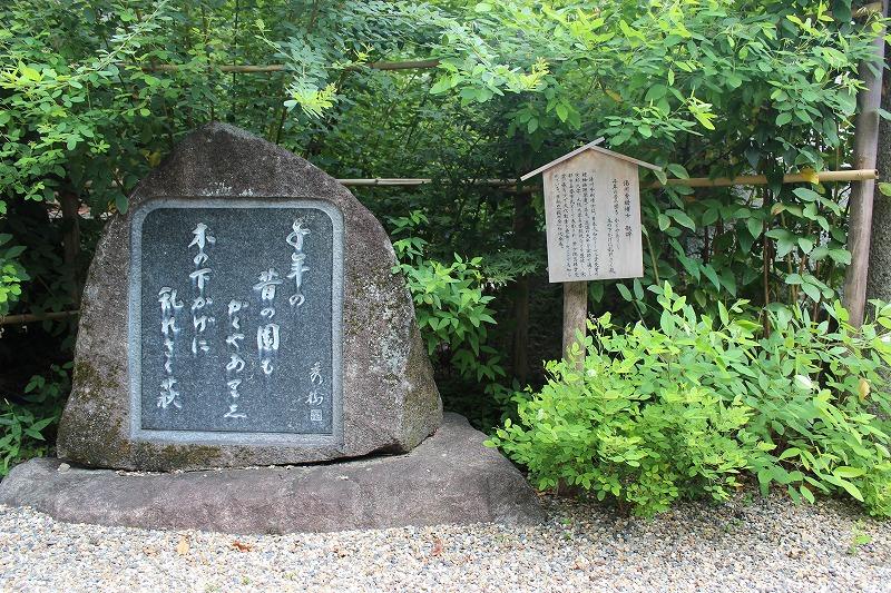 梨木神社 湯川秀樹氏の石碑