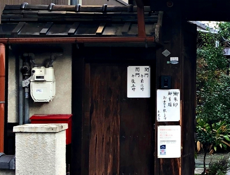 京都 本光寺 参拝時間