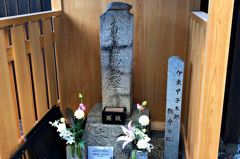 伊東甲子太郎絶命の碑