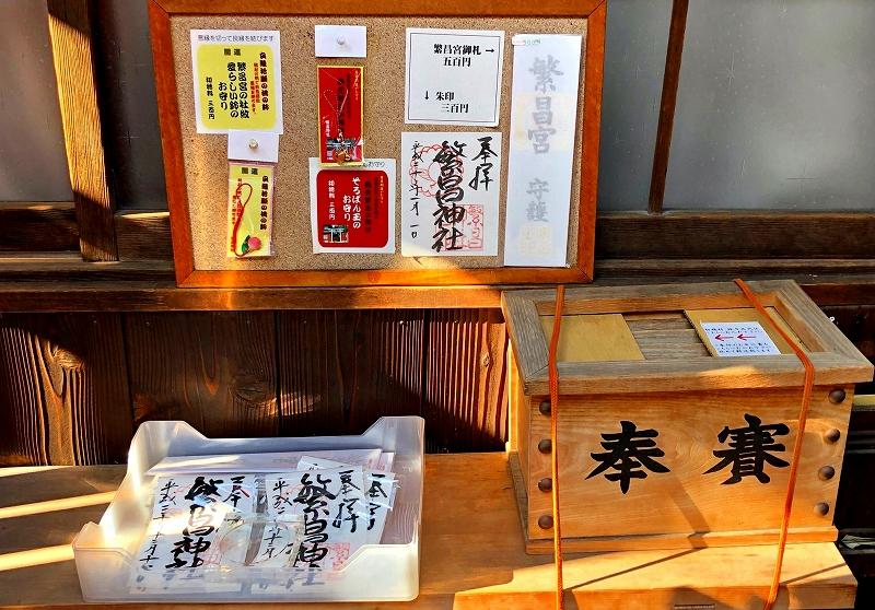 京都 繁昌神社の御朱印と御守り