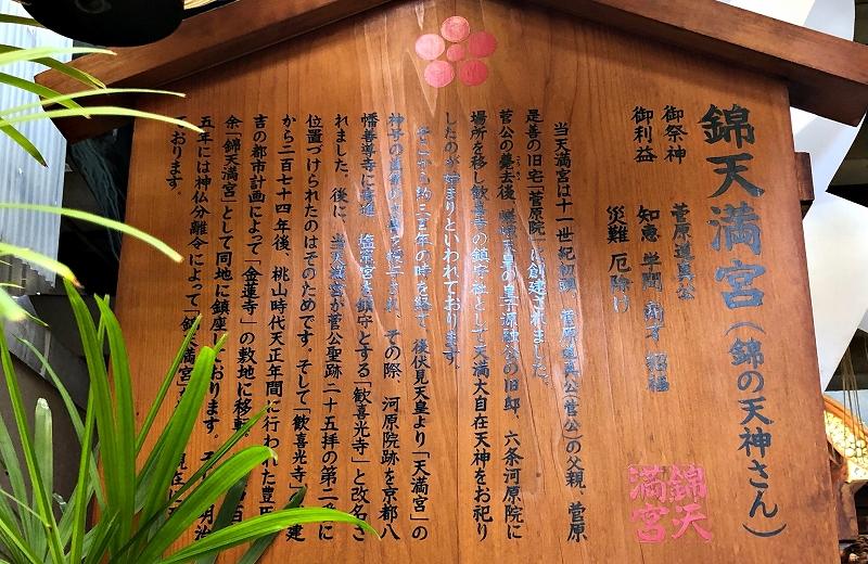 京都 錦天満宮 看板
