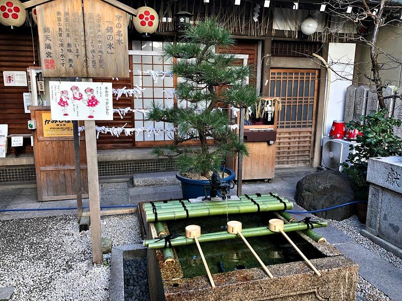 京都 錦天満宮 手水舎