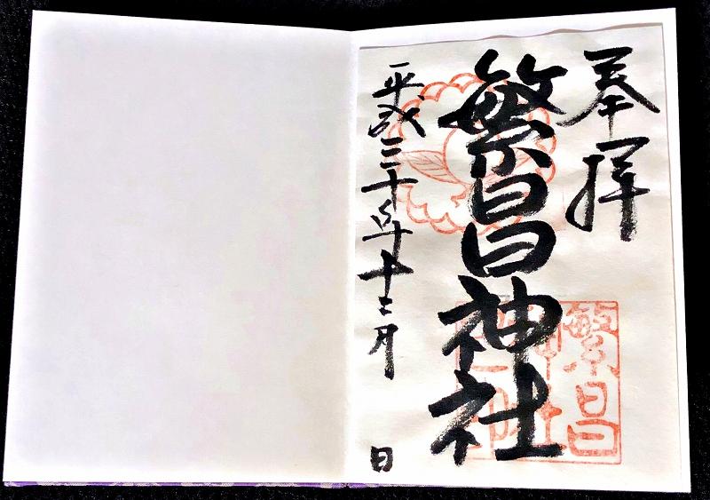 京都 繁昌神社の御朱印