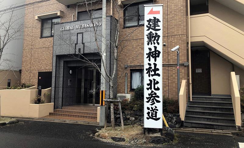 京都 建勲神社の参拝時間