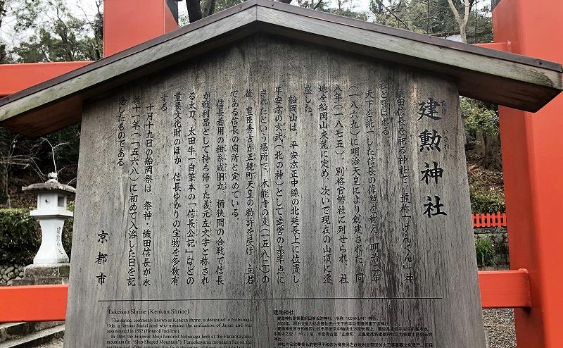 京都 建勲神社 案内看板