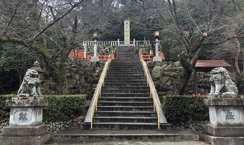 京都 建勲神社 大平和敬神 神石