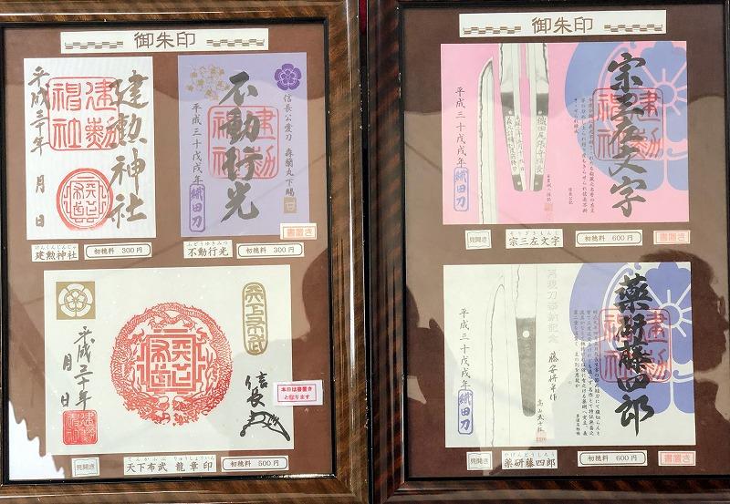 京都 建勲神社の御朱印