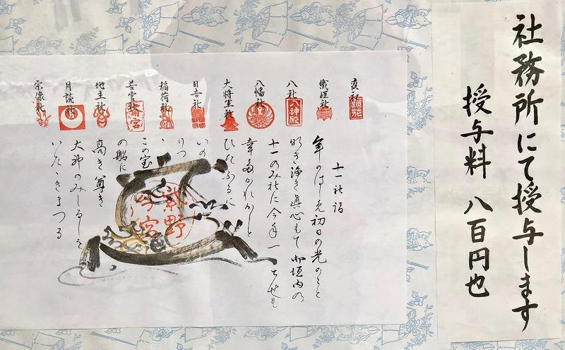 京都 今宮神社の御朱印