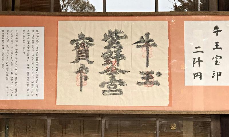 京都 今宮神社の牛王宝印