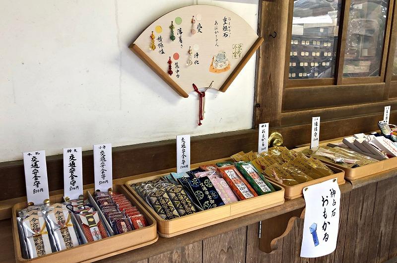 京都 今宮神社のお守り