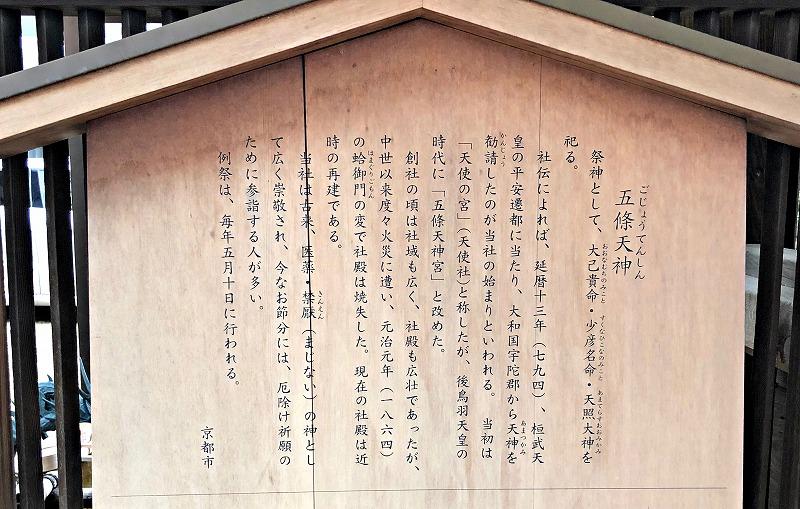 京都 五條天神 ご利益