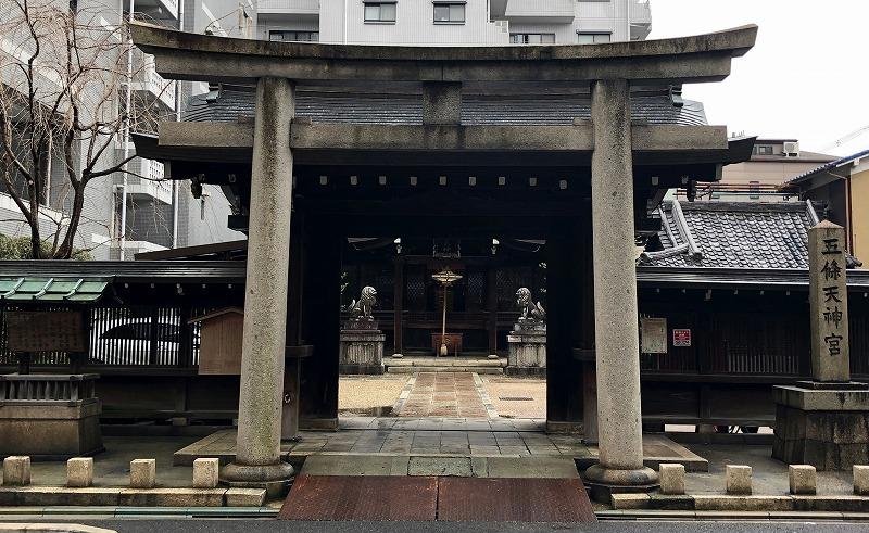 京都 五条天神