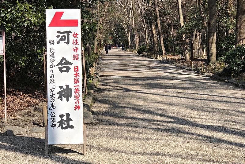 京都 河合神社