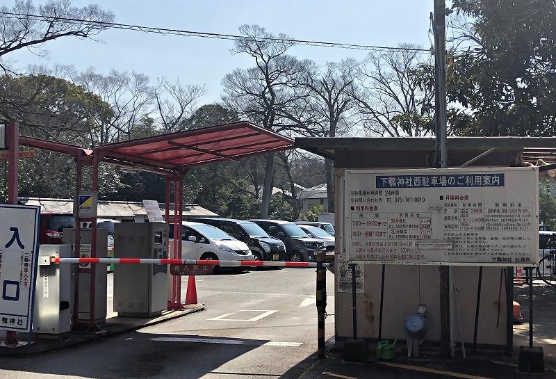 京都 河合神社の駐車場