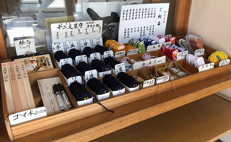 京都 大将軍八神社のお守り