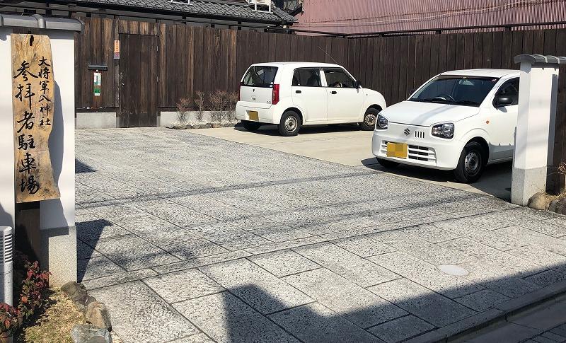京都 大将軍八神社 駐車場