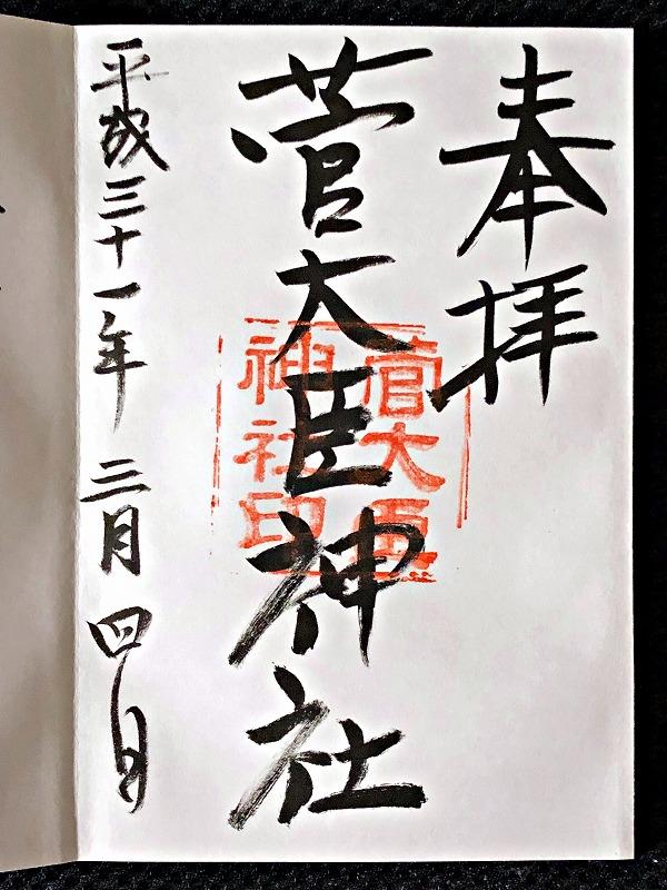 京都 菅大臣神社の御朱印