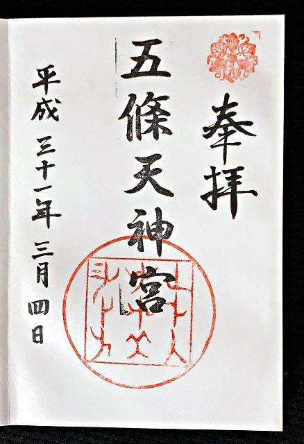 京都 五条天神 御朱印
