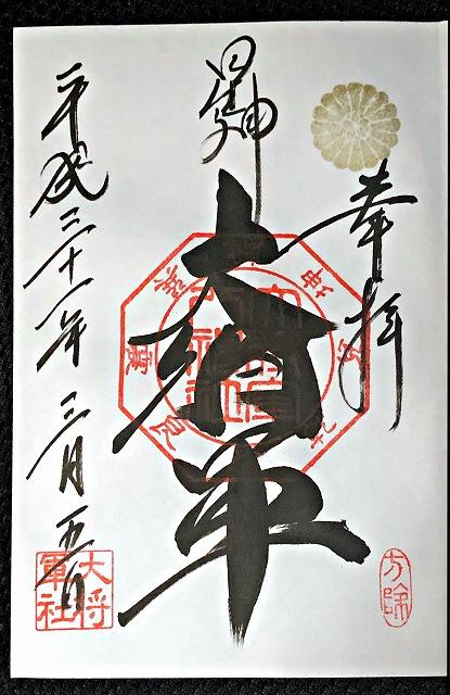 京都 大将軍八神社の御朱印
