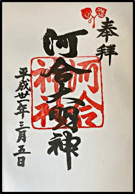 京都 河合神社の御朱印
