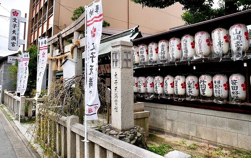 京都 文子天満宮の参拝時間