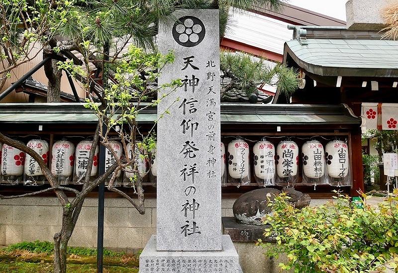 京都 文子天満宮のご利益と見どころ