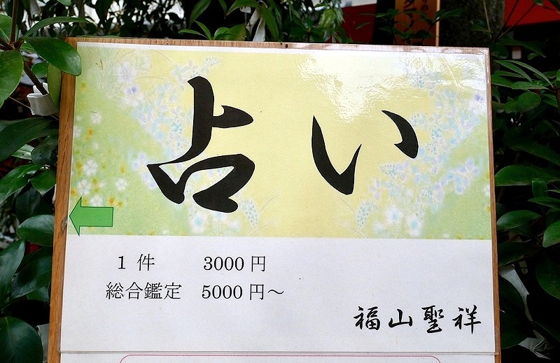 京都 文子天満宮 占い