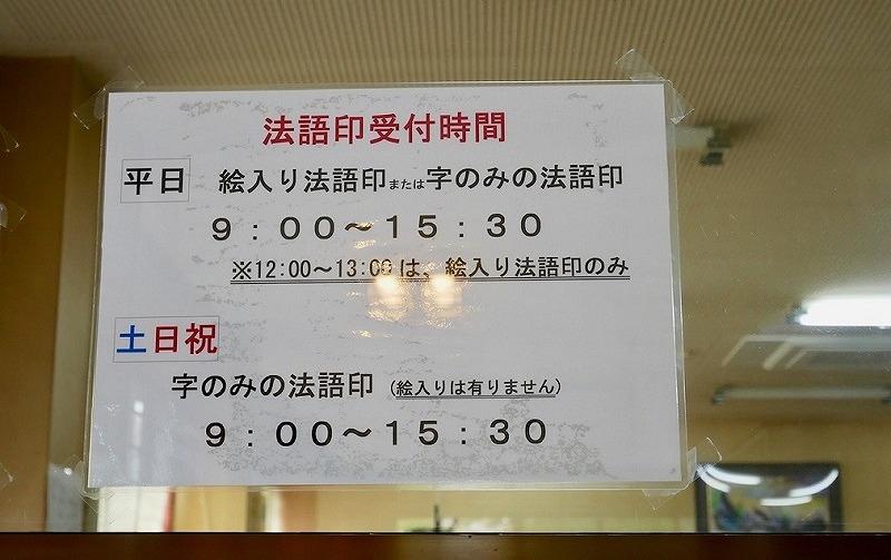 京都 佛光寺 参拝時間