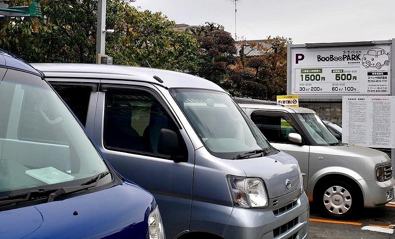 京都 佛光寺 駐車場