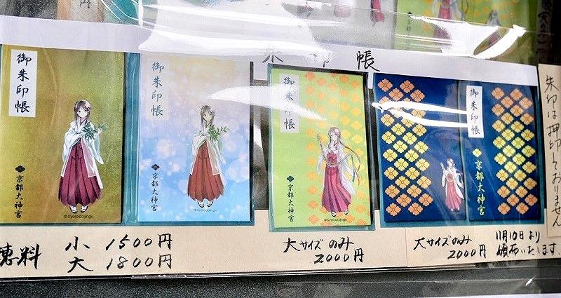 京都大神宮 御朱印帳