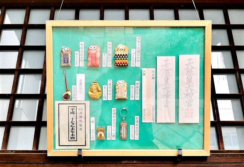 京都大神宮のお守り