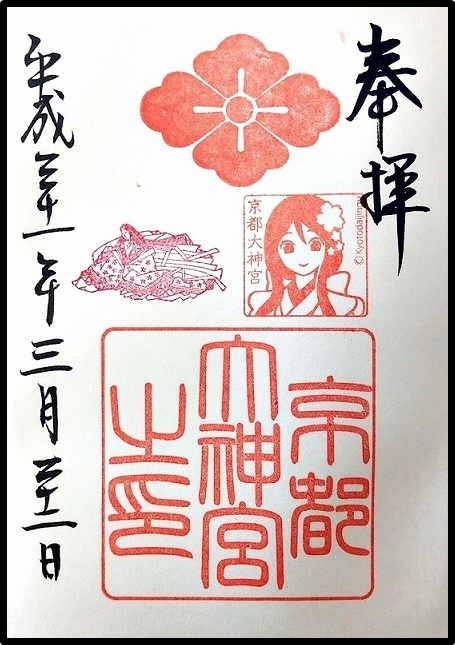 京都大神宮 御朱印