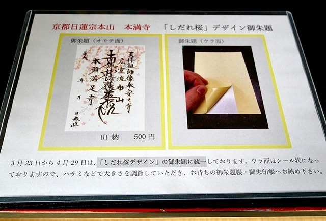 京都 本満寺の御朱印解説表