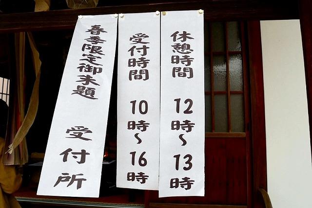 京都 本満寺の参拝時間