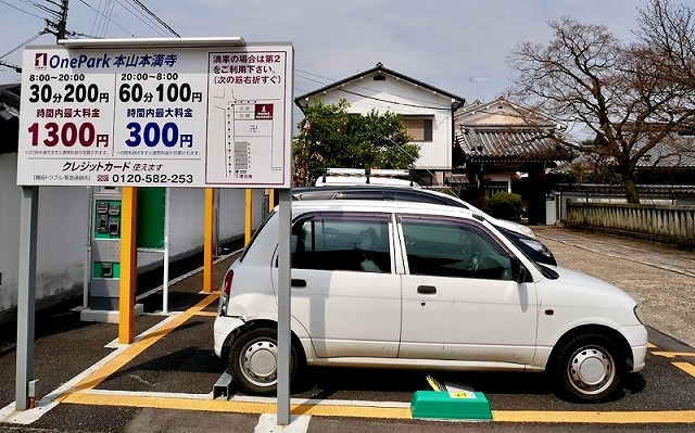 京都 本満寺 駐車場