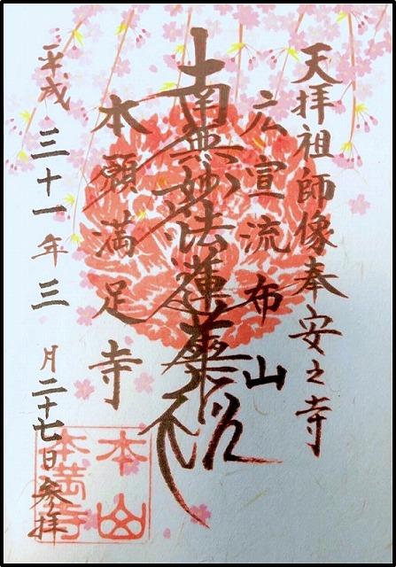 京都 本満寺の御朱印