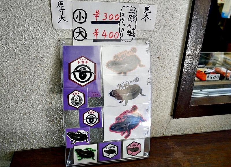 京都 本能寺 三足の蛙