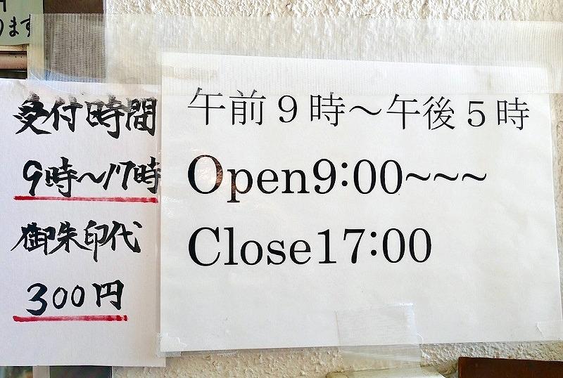 京都 本能寺の参拝時間