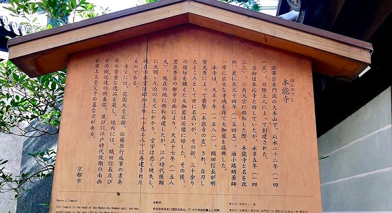 京都 本能寺 案内板
