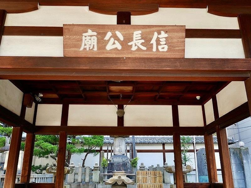 京都 本能寺 信長公廟