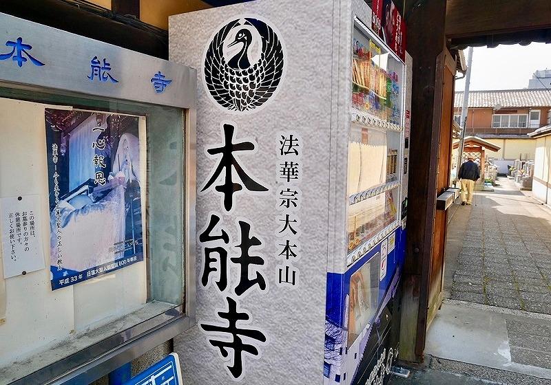 京都 本能寺 オリジナル自動販売機