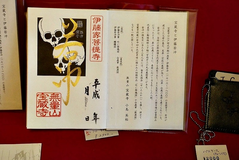 京都 宝蔵寺 御朱印帳