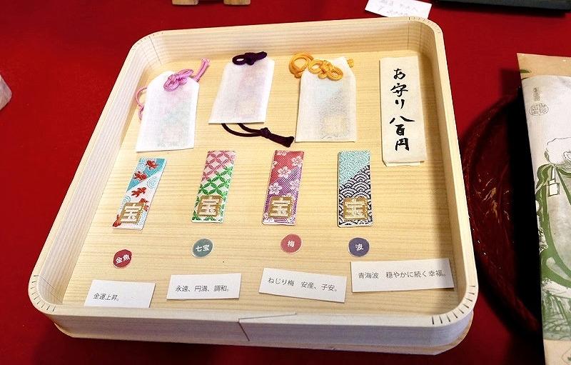 京都 宝蔵寺 お守り