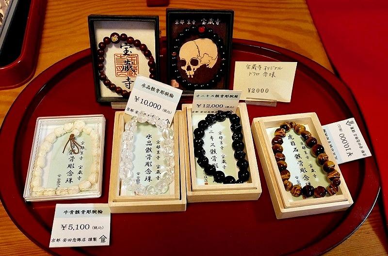 京都 宝蔵寺 若冲グッズ