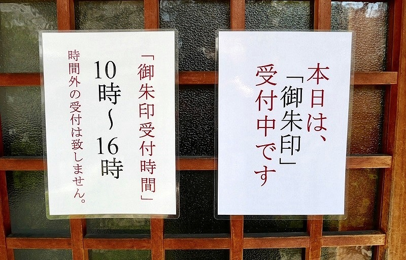 京都 宝蔵寺の参拝時間