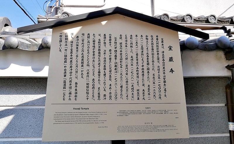 京都 宝蔵寺 案内板